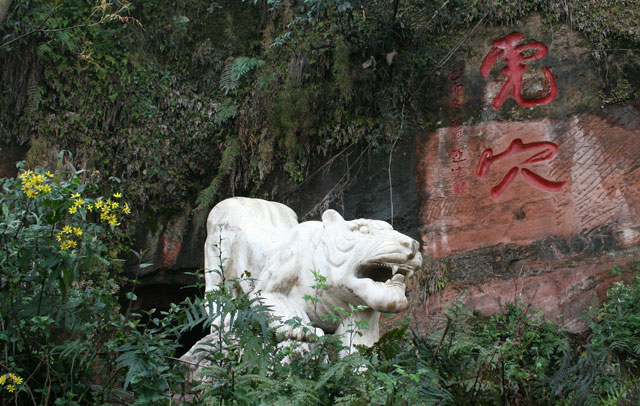leshan-tiger-tunnel