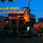 The Traffic Hotel Chengdu