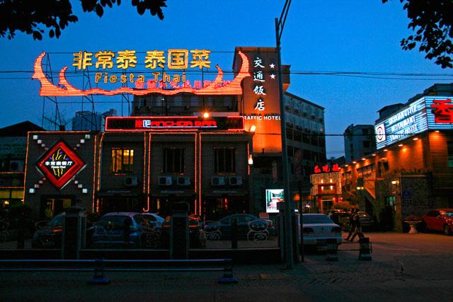 The Traffic Hotel Chengdu