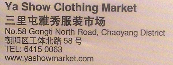 Ya Show Clothing Market (Sanlitun Yashou Clothing Market) Beijing