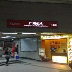 Guangzhou Metro (subway)