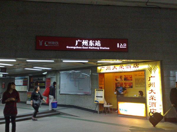 guangzhou-east-metro