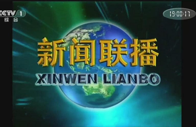 cctv_xinwen_lianbo